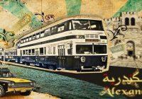 Alexandria city day tour